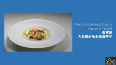 A4_HokkaidoScallops.JPG