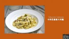 G10_FettuccineCarbonara.JPG